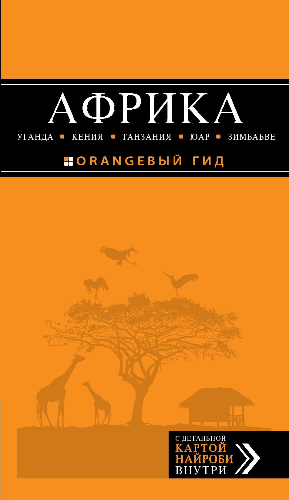 АФРИКА: Уганда, Кения, Танзания, ЮАР, Зимбабве