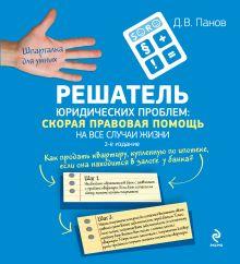 Решатель юридических проблем: скорая правовая помощь на все случаи жизни. 2-е издание