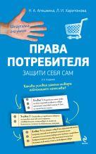 Агешкина Н.А., Харитонова Л.И. - Права потребителя. Защити себя сам. 2-е издание' обложка книги