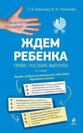 Ждем ребенка: права, пособия, выплаты. 2-е издание Шашкова О.В., Лукьянова Ю.В.