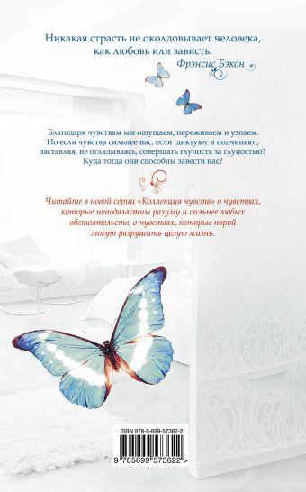 Бабочки зависти Лазарева Я.