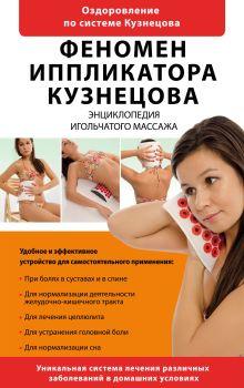 Феномен иппликатора Кузнецова. Энциклопедия игольчатого массажа