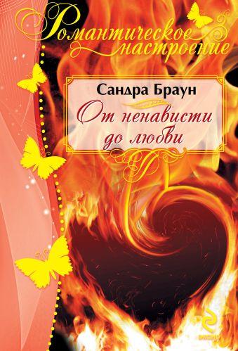 От ненависти до любви Браун С.