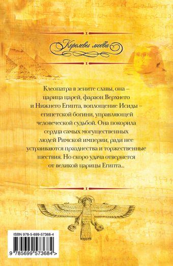 Фараон Эссекс К.