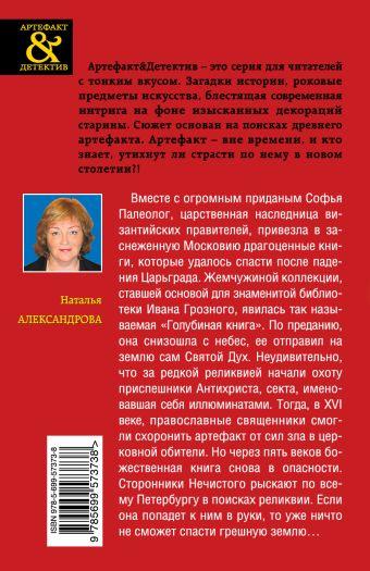 Последняя загадка Ивана Грозного Александрова Н.Н.