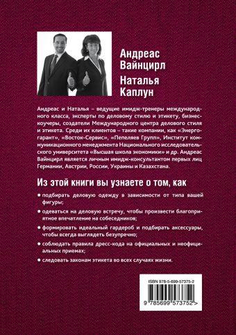 Имидж деловой женщины Андреас Вайнцирл, Наталья Каплун