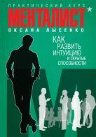 Лысенко О. - Как развить интуицию и скрытые способности' обложка книги