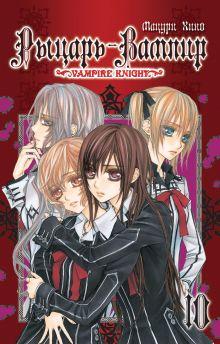 Рыцарь-вампир. Книга 10
