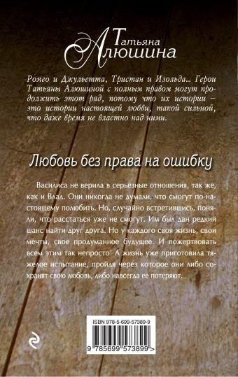 Любовь без права на ошибку Татьяна Алюшина