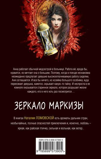 Зеркало маркизы Ломовская Н.