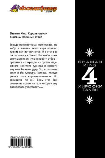 Король-шаман. Книга 4. Тотемный столб Такэи Х.
