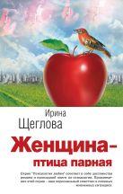 Щеглова И.В. - Женщина - птица парная' обложка книги