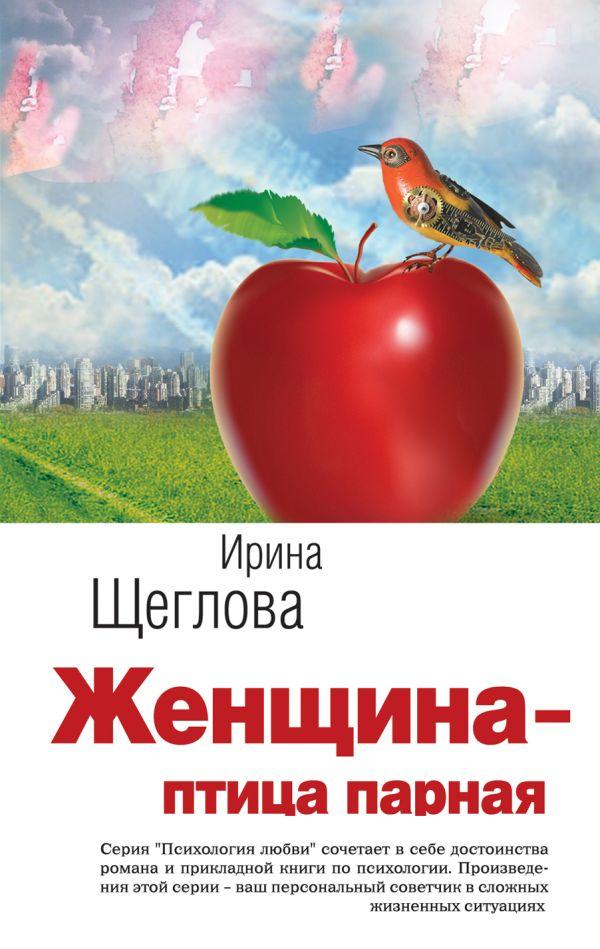 Женщина - птица парная Щеглова И.В.