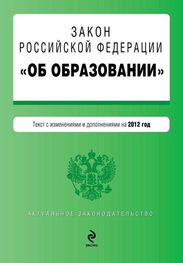 """Закон Российской Федерации """"Об образовании"""". Текст с изменениями и дополнениями на 2012 год"""