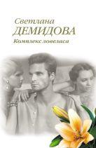 Демидова С. - Комплекс ловеласа' обложка книги