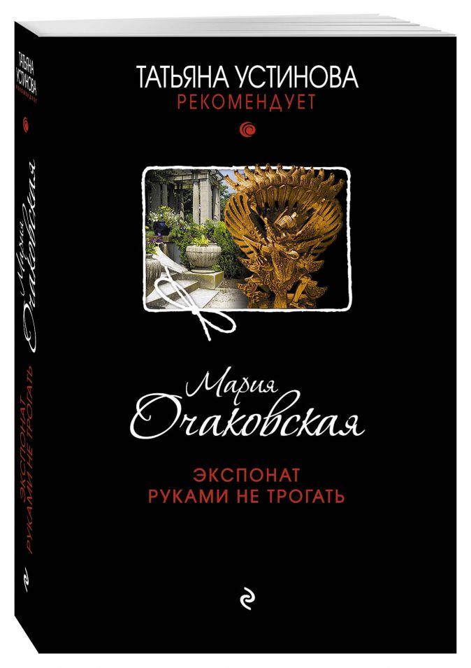 Очаковская М.А. - Экспонат руками не трогать обложка книги