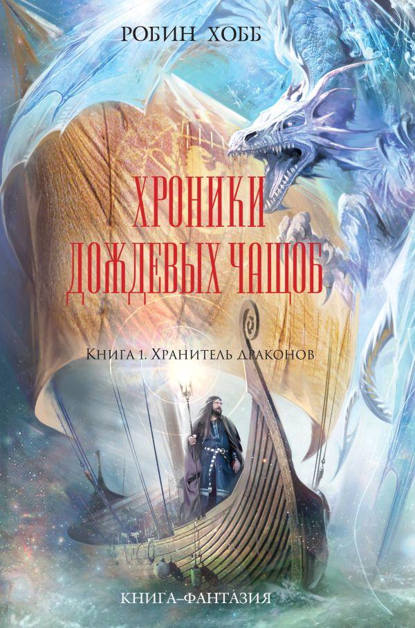 Хроники Дождевых чащоб. Книга 1. Хранитель драконов Хобб Р.