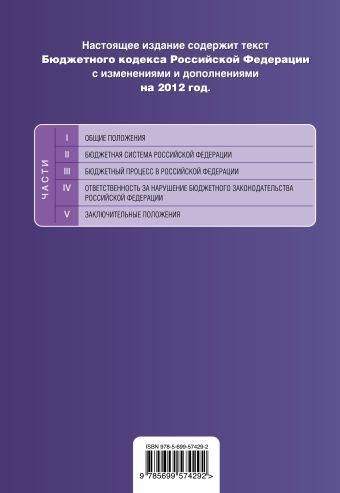 Бюджетный кодекс Российской Федерации : текст с изменениями и дополнениями на 2012 г.