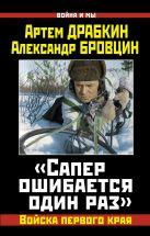 Драбкин А.В., Бровцин А.В. - «Сапер ошибается один раз». Войска переднего края' обложка книги