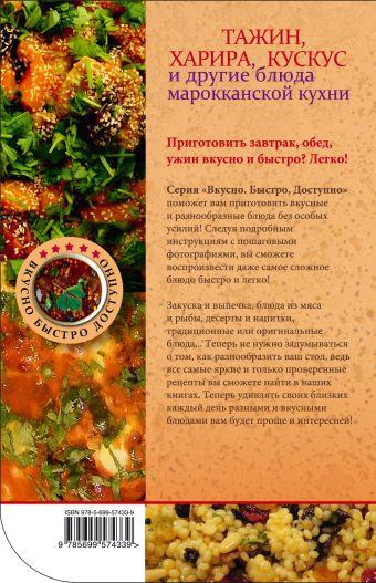 Тажин, харира, кускус и другие блюда марокканской кухни