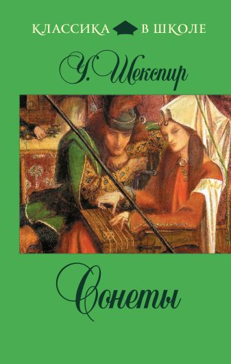 У. Шекспир - Сонеты обложка книги