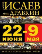 Исаев А.В., Драбкин А.В. - 22 июня – 9 мая. Великая Отечественная война' обложка книги