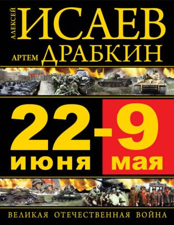 22 июня – 9 мая. Великая Отечественная война Исаев А.В., Драбкин А.В.