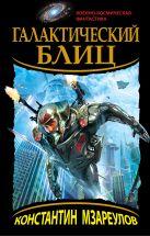Мзареулов К.Д. - Галактический блиц' обложка книги