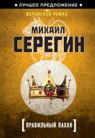 Серегин М.Г. - Правильный пахан' обложка книги