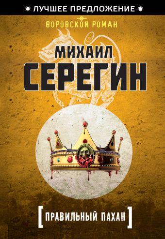 Правильный пахан Серегин М.Г.