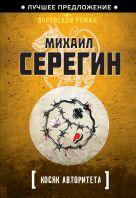 Серегин М.Г. - Косяк авторитета' обложка книги
