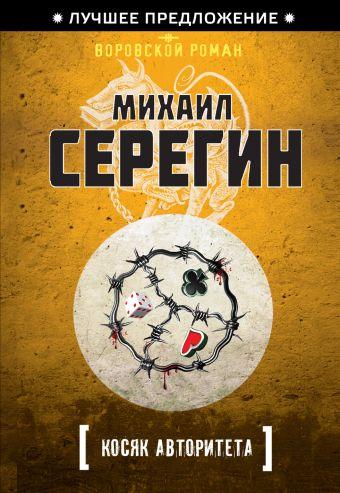 Косяк авторитета Серегин М.Г.