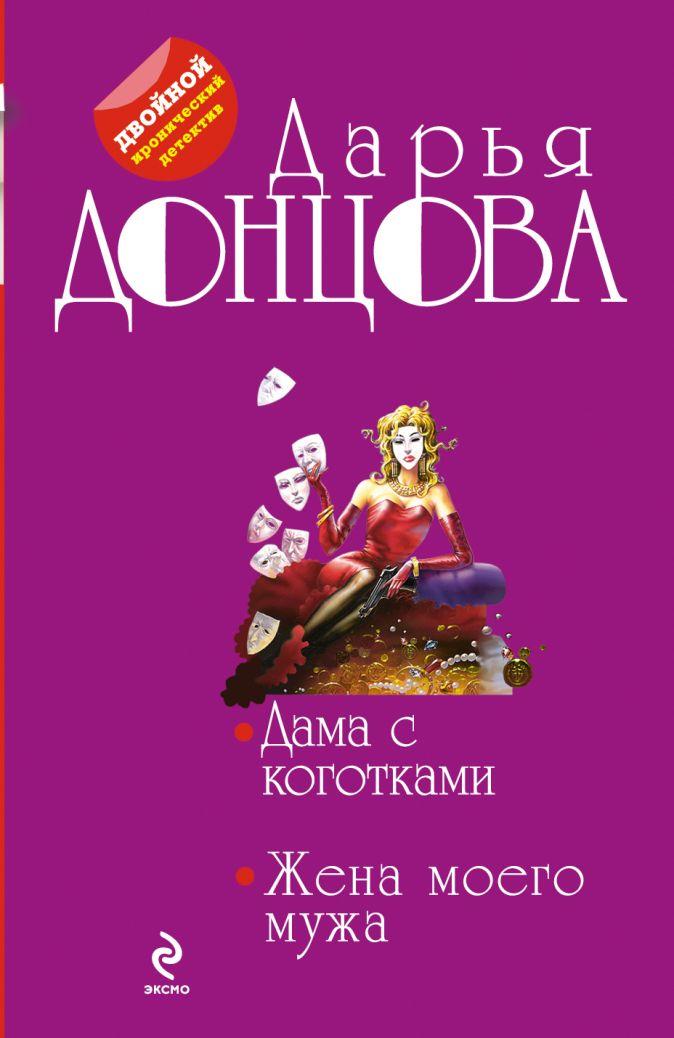 Донцова Д.А. - Дама с коготками. Жена моего мужа обложка книги