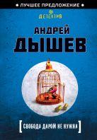 Дышев А.М. - Свобода даром не нужна' обложка книги