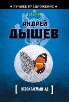 Дышев А.М. - Необитаемый ад' обложка книги