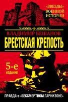 Бешанов В.В. - Брестская крепость. Правда о «бессмертном гарнизоне»' обложка книги