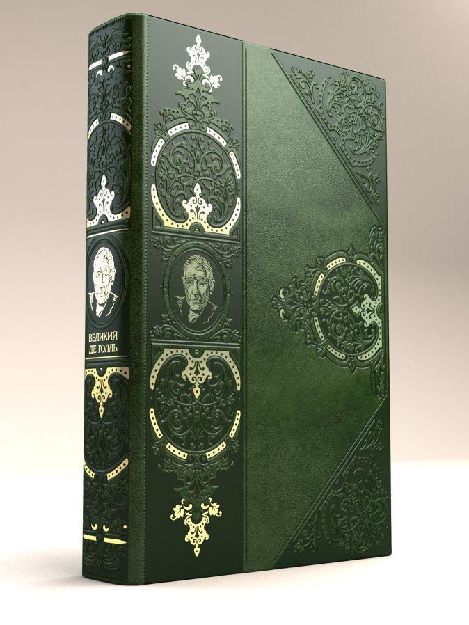 Арзаканян М.Ц. - Великий де Голль. «Франция – это я!» обложка книги