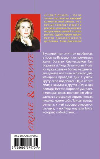 Шестой грех Данилова А.В.