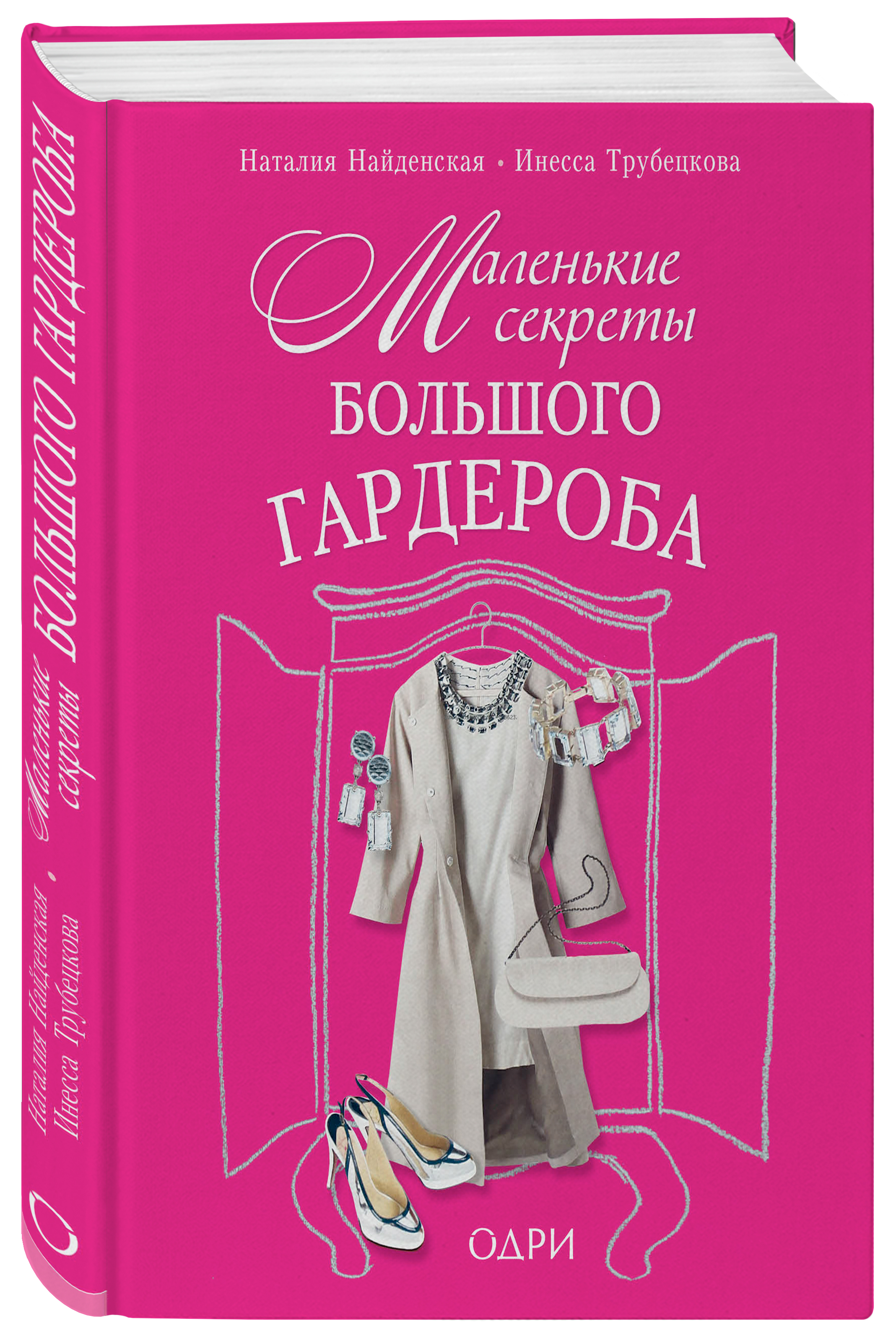Наталия Найденская, Инесса Трубецкова Маленькие секреты большого гардероба найденская н трубецкова и мне всегда есть что надеть удобная система капсульного гардероба подарок разделители и наклейки для гардероба