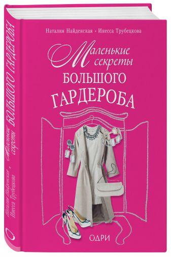 Наталия Найденская, Инесса Трубецкова - Маленькие секреты большого гардероба обложка книги