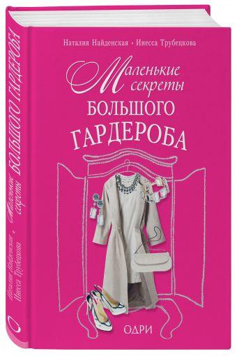 Маленькие секреты большого гардероба Наталия Найденская, Инесса Трубецкова