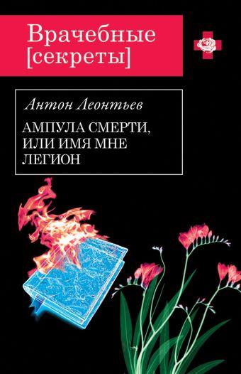 Ампула смерти, или Имя мне легион Леонтьев А.В.