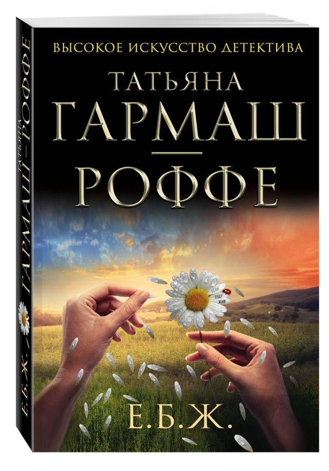 Гармаш-Роффе Т.В. - Е.Б.Ж. обложка книги