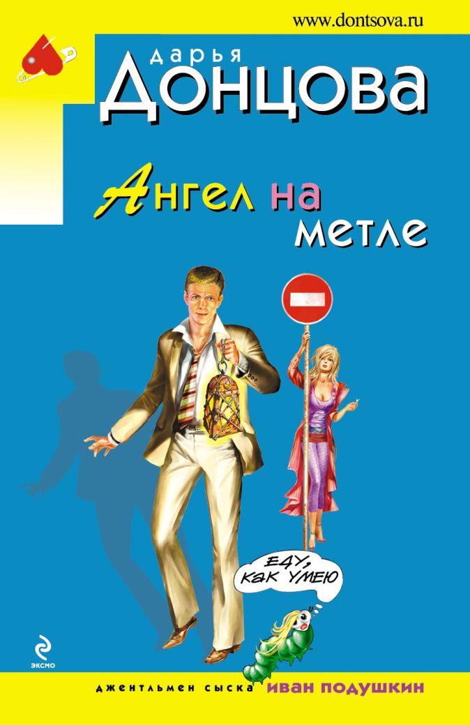 Донцова Д.А. - Ангел на метле обложка книги
