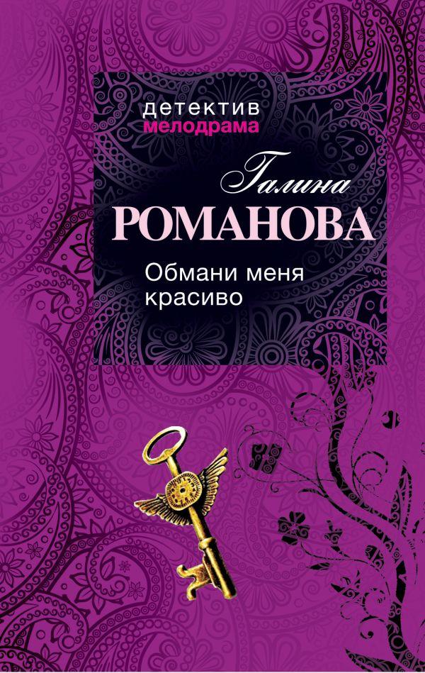 Обмани меня красиво Романова Г.В.