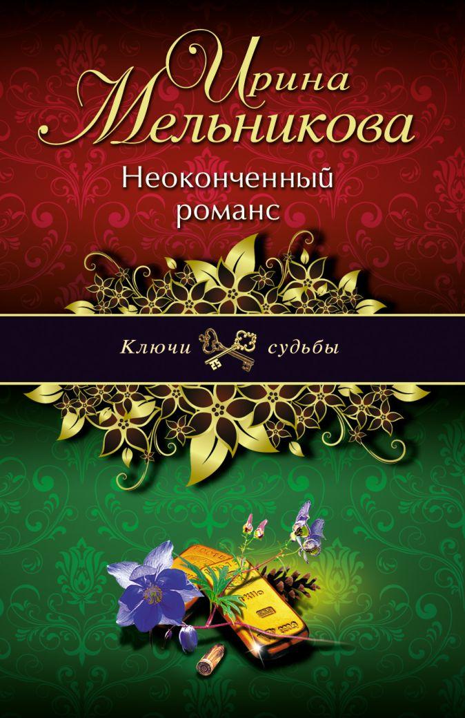 Мельникова И.А. - Неоконченный романс обложка книги