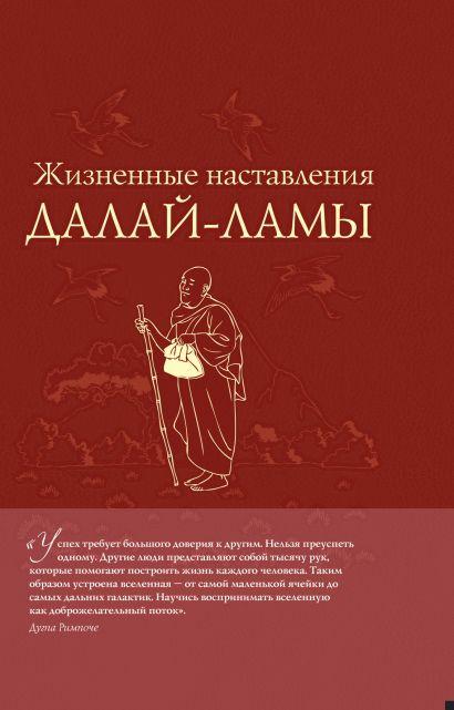 Жизненные наставления Далай-ламы - фото 1