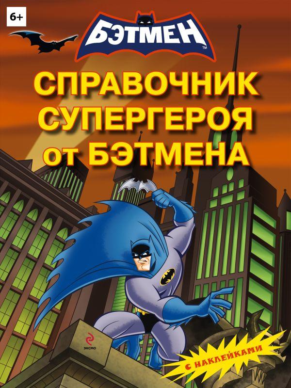 Справочник супергероя от Бэтмена (с наклейками)