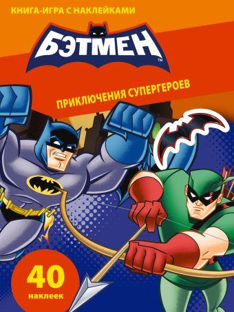 Книга-игра с наклейками. Приключения супергероев