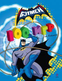 100 игр от Бэтмена